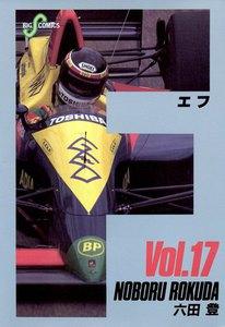 F(エフ) 17巻