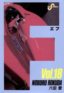 F(エフ) 18巻