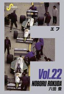 F(エフ) 22巻