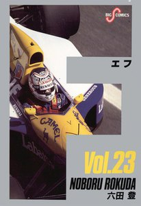 F(エフ) 23巻