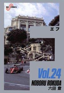 F(エフ) (24) 電子書籍版