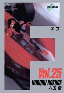 F(エフ) 25巻
