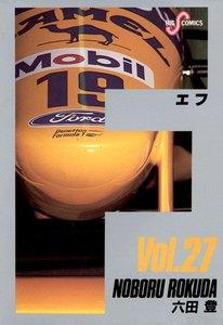 F(エフ) 27巻