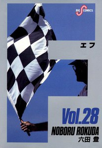 F(エフ) 28巻