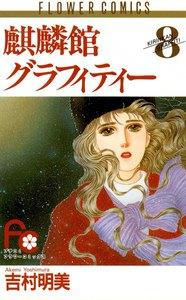 麒麟館グラフィティー (8) 電子書籍版