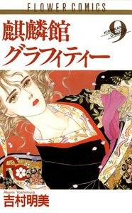 麒麟館グラフィティー (9) 電子書籍版