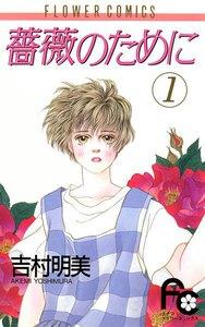 薔薇のために (1) 電子書籍版