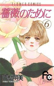 薔薇のために (6) 電子書籍版