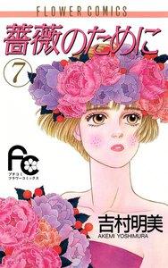 薔薇のために (7) 電子書籍版