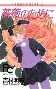 薔薇のために (8) 電子書籍版