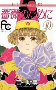 薔薇のために (10) 電子書籍版