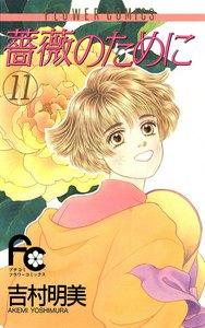 薔薇のために (11) 電子書籍版