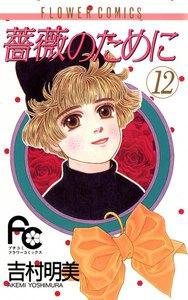 薔薇のために (12) 電子書籍版