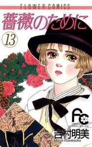 薔薇のために (13) 電子書籍版