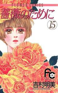 薔薇のために 15巻