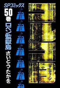 ゴルゴ13 (50) 電子書籍版