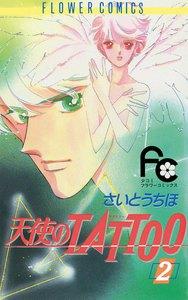 天使のTATTOO 2巻