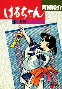 はるちゃん (3) 電子書籍版