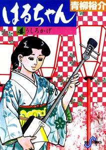はるちゃん (4) 電子書籍版