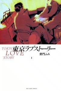 東京ラブストーリー 1巻