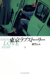 東京ラブストーリー 3巻