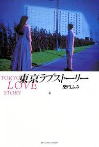 東京ラブストーリー 4巻