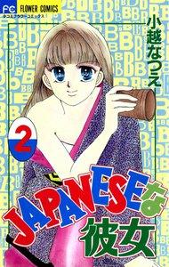 JAPANESEな彼女 (2) 電子書籍版