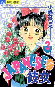 JAPANESEな彼女 (3) 電子書籍版