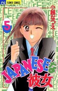 JAPANESEな彼女 (5) 電子書籍版