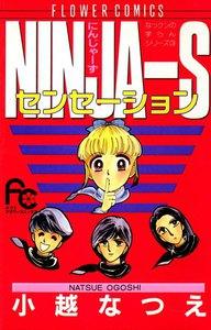 NINJA-Sセンセーション 電子書籍版
