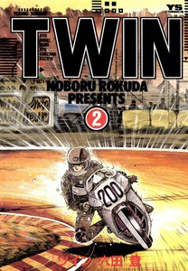 TWIN (2) 電子書籍版