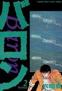 バロン (2) 電子書籍版