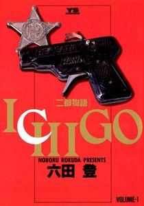 ICHIGO[二都物語] (1) 電子書籍版