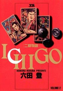 ICHIGO[二都物語] 2巻