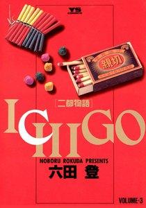 ICHIGO[二都物語] 3巻
