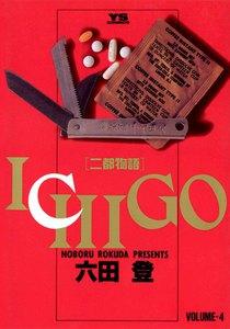 ICHIGO[二都物語] 4巻