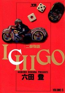 ICHIGO[二都物語] 5巻