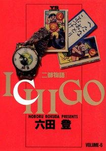 ICHIGO[二都物語] 6巻
