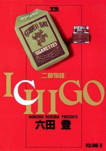 ICHIGO[二都物語] 8巻