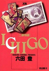 ICHIGO[二都物語] (9) 電子書籍版