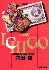 ICHIGO[二都物語] 9巻