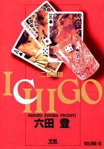 ICHIGO[二都物語] 10巻