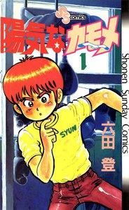 陽気なカモメ (1) 電子書籍版