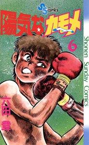陽気なカモメ (6) 電子書籍版