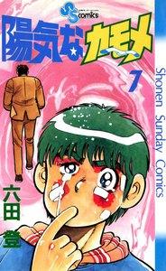 陽気なカモメ (7) 電子書籍版