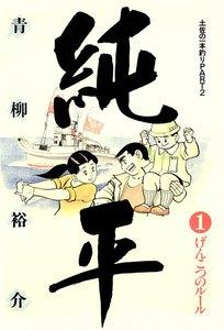 土佐の一本釣り PART2 純平 1巻