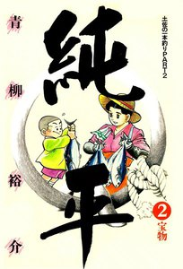 土佐の一本釣り PART2 純平 (2) 電子書籍版