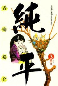 土佐の一本釣り PART2 純平 (3) 電子書籍版