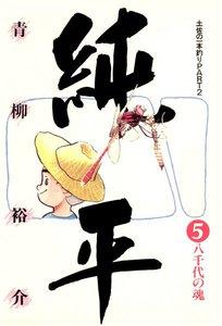 土佐の一本釣り PART2 純平 (5) 電子書籍版