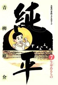 土佐の一本釣り PART2 純平 (7) 電子書籍版